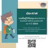 ประกาศรายชื่อผู้ได้รับทุนเพื่อสวัสดิการ ส่งเสริมการศึกษาบุตรสมาชิก  ประจำปี 2563