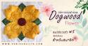 วิธีการต่อผ้าลาย Dogwood Flower