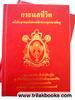 หนังสือธรรมะ-กระแสชีวิต-หนังสือชุดหมุนล้อธรรมจักรของพุทธทาส