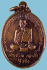 เหรียญหลวงปู่ม่น จนฺทสโร หลวงพ่อพระวง วัดน้ำกระจาย สงขลา ปี๓๕