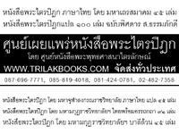 ศูนย์เผยแพร่หนังสือพระไตรปิฎกและตู้พระไตรปิฎก-หนึ่งในโครงการของศูนย์หนังสือพระพุทธศาสนาไตรลักษณ์