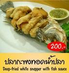 ปลากะพงทอดน้ำปลา