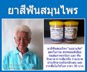 ยาสีฟันสมุนไพรไทย