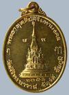 เหรียญพระธาตุเจดีย์ศิริมหามงคล วัดศิริพงษาวาส จ.ชัยภูมิ ปี๔๓