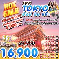 EASY TOKYO ช้อป ชิม แชะ 5 วัน 3 คืน BY XW