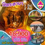Myanmar 03  มิ ง ก ะ ล า บ า �พม่า 3 วัน 2 คืน�