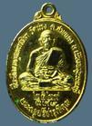 เหรียญพระครูปรีชาวุฒิคุณ วัดม่วง จ.สุพรรณบุรี ปี 2527
