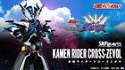 S.H.Figuarts Kamen Rider Cross Zevol : P-Bandai