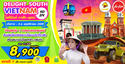 เวียดนามใต้ โฮจิมินห์ ดาลัท มุยเน่  3 - 6 พฤศจิกายน 59  เพียง 8900 บาท