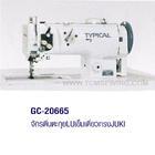 จักรตีนตะกุย LU เข็มเดี่ยว ทรง JUKI Typical GC-20665