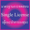 หลักสูตร Single License กับผู้แนะนำการลงทุน