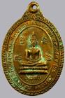 เหรียญรุ่น๑ วัดพระธาตุแหลมลี  จ.แพร่ ปี๓๔