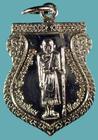 เหรียญหลวงปู่ศุข ออกวัดโคกเนียน รุ่นยิ่งใช้ ยิ่งรวย จ.พัทลุง ปี๔๑
