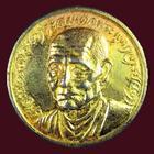 เหรียญอนุสรณ์ ๑๙๐ ปี วันชาตะ สมเด็จพระพุฒาจารย์(โต) วัดเกษไชโย อ่างทอง ปี๒๑