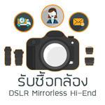 รับซื้อกล้องถ่ายรูป DSLR Mirrorless hi-end Compact