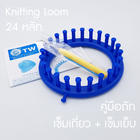 Knitting  Loom สีน้ำเงิน 24 หลัก