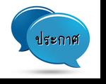 รายชื่อผู้ซื้อซอง , รายชื่อผู้ยื่นซอง , ผลการพิจารณาเอกสารเสนอราคาโครงการก่อสร้างระบบประปาผิวดินขนาดกลาง ม.21