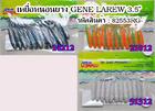 เหยื่อหนอนยาง GENE LAREW 3.5�