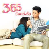 365 วันแห่งรัก 365 Wan Hang Ruk (2010)