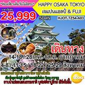 HAPPY OSAKA TOKYO เจแปนแอลป์ & FUJI เดินทาง มิถุนายน - ตุลาคม 2560