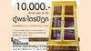 ตู้พระไตรปิฎกลงรักปิดทองสำหรับหนังสือมจร45เล่มไทย10000