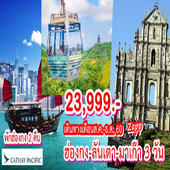 ฮ่องกง ลันตา มาเก๊า เวเนเชี่ยน (พักฮ่องกง2คืน) 3วัน2คืน  เดินทาง สิงหาคม - ธันวาคม 2560