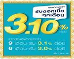 รับดอกเบี้ยทุกเดือน เงินฝากประจำ ยูโอบี 9 เดือน 3.10% ต่อปี 6 เดือน 3.00% ต่อปี เริ่ม 1 พ.ค.56