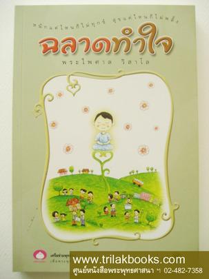 http://www.igetweb.com/www/triluk/catalog/p_419213.jpg