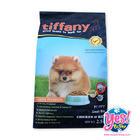 Tiffany Puppy (Small Breed) ทิฟฟานี ซุเปอร์พรีเมี่ยม สำหรับลูกสุนัข สูตรเนื้อไก่และข้าว (สำหรับสุนัขพันธุ์ทอย) 2.5 kg
