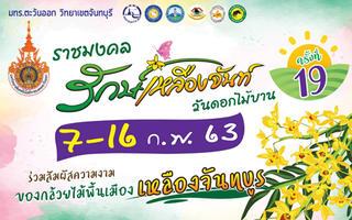 งานราชมงคลรักษ์เหลืองจันท์ วันดอกไม้บาน ครั้งที่ 19