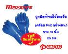ถุงมือผ้าทอเคลือบ PVC ชนิดหนา  GMS660L, GMS650L