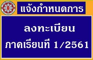 กำหนดวันลงทะเบียนภาคเรียนที่ 1/2561
