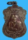 เหรียญหลวงปู่ทอง วัดสามปลื้ม ฉลอง๑๐๑ปี กรุงเทพฯ ปี๔๖