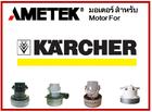 มอเตอร์ Ametek สำหรับ เครื่อง KARCHER