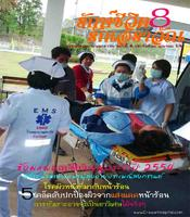 จุลสาร 8 โรงพยาบาลเอราวัณ