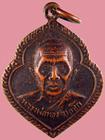 เหรียญหลวงพ่อทอง วัด ๑๒ ธันวาราม จ.สมุทรปราการ ปี๒๗