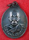 เหรียญฉลองสมณศักดิ์ (4) หลวงพ่อสัมฤทธิ์ วัดถ้ำแฝด กาญจนบุรี ปี 2537