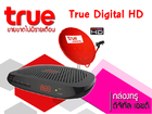 True Digital HD