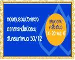 กองทุนรวมบัวหลวงตราสารหนี้ชนิดระบุวันครบกำหนด 50/12 เปิดขายวันที่ 14 - 20 พฤศจิกายน 2555