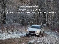 เปิดประสบการ์ณสุดขั้วโลกกับมาสด้าCX-3 CX-5
