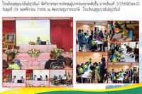 29 พ.ย.60 ประชุมผู้ปกครองนักเรียนรอบที่2