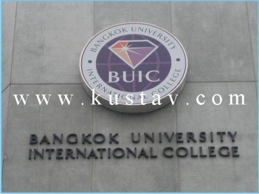 มหาวิทยาลัยกรุงเทพ ศูนย์รังสิต