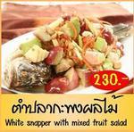 ตำปลากะพงผลไม้