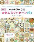 หนังสืองานฝีมือญี่ปุ่น My favorite Pattern 163 Patchwork