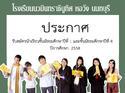 รับสมัครนักเรียนชั้นมัธยมศึกษาปีที่ 1 และชั้นมัธยมศึกษาปีที่ 4    ปีการศึกษา  2558