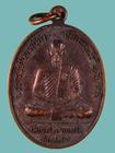 เหรียญหลวงพ่อปลอด วัดเขาพระวิเศษ จ.ตรัง ปี2481
