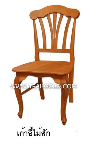 เก้าอี้โต๊ะทานข้าวไม้สัก_012