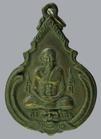 เหรียญ วัดถ้ำเสือ กาญจนบุรี