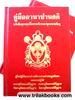 หนังสือธรรมะ-คู่มืออานาปานสติ-หนังสือชุดหมุนล้อธรรมจักรของพุทธทาส