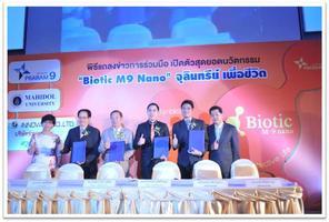 """พิธีแถลงข่าวการร่วมมือ เปิดตัวสุดยอดนวัตกรรม """"Biotic M9 Nano"""" จุลินทรีย์ เพื่อชีวิต"""